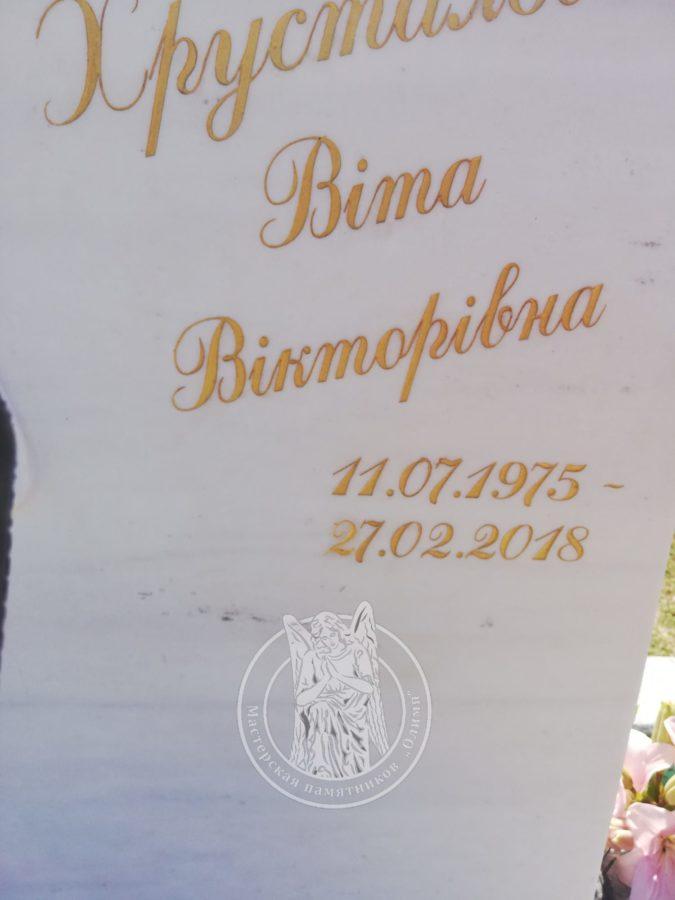 Буквы под золото на памятнике