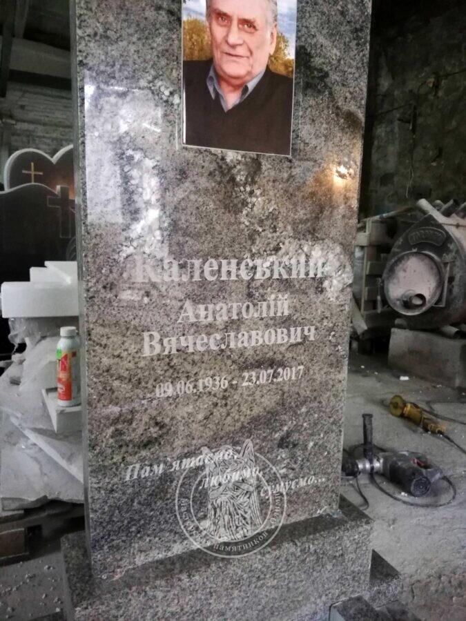 надпись на янцевском граните