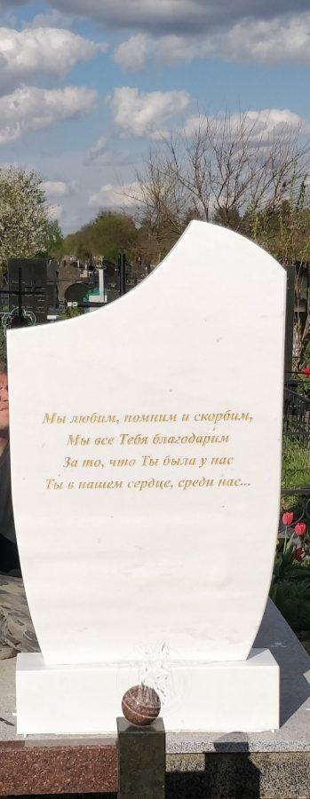 Глубокие буквы на мраморном памятнике