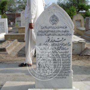 Мраморное надгробие Мусульманское № 18